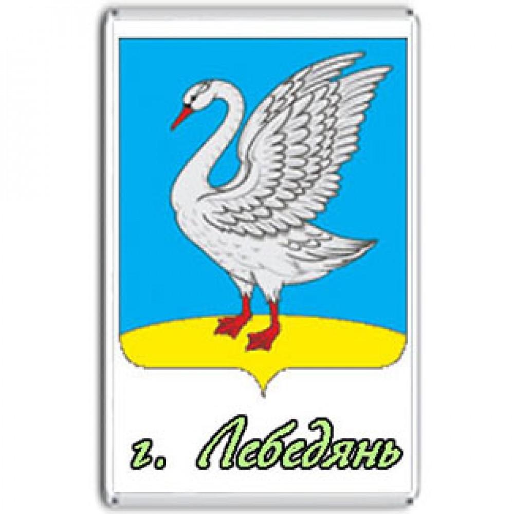 Акриловый магнит Герб города Лебедянь