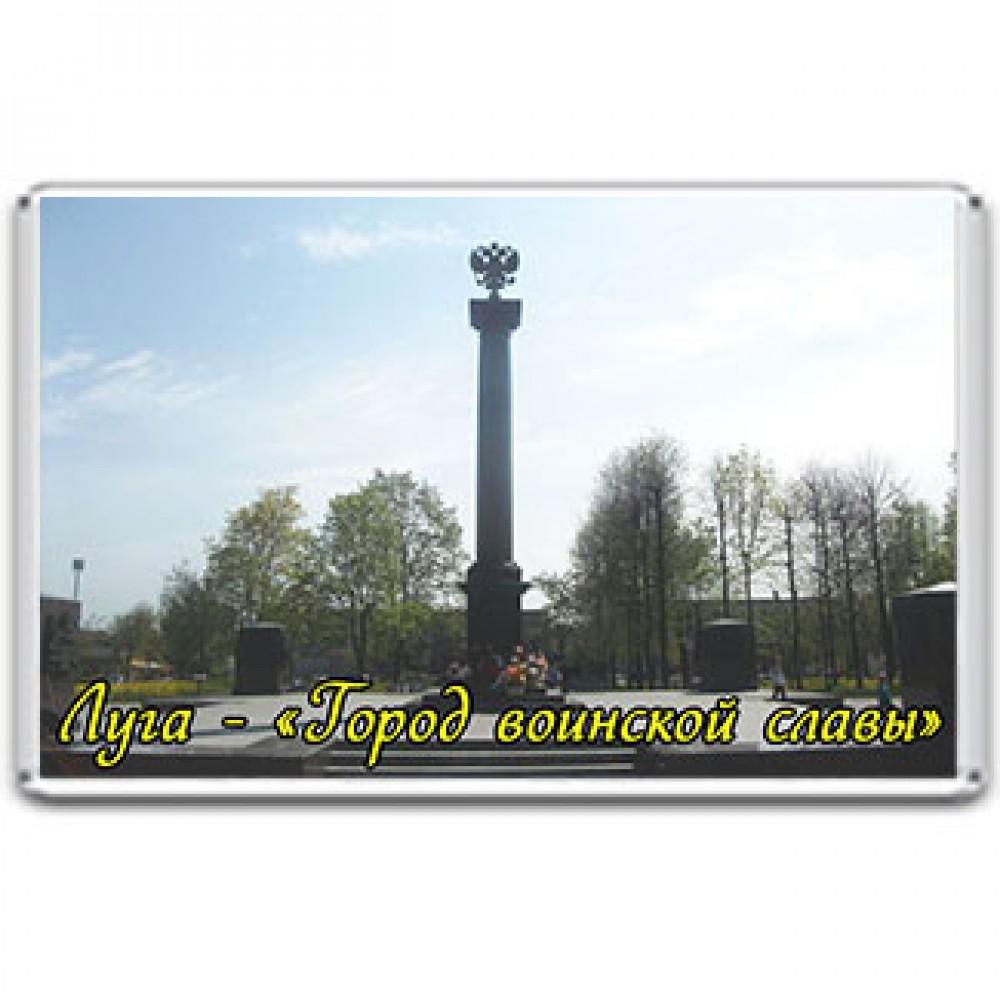 Акриловый магнит город Луга