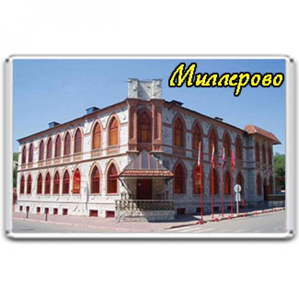 Акриловый магнит с городом Миллерово