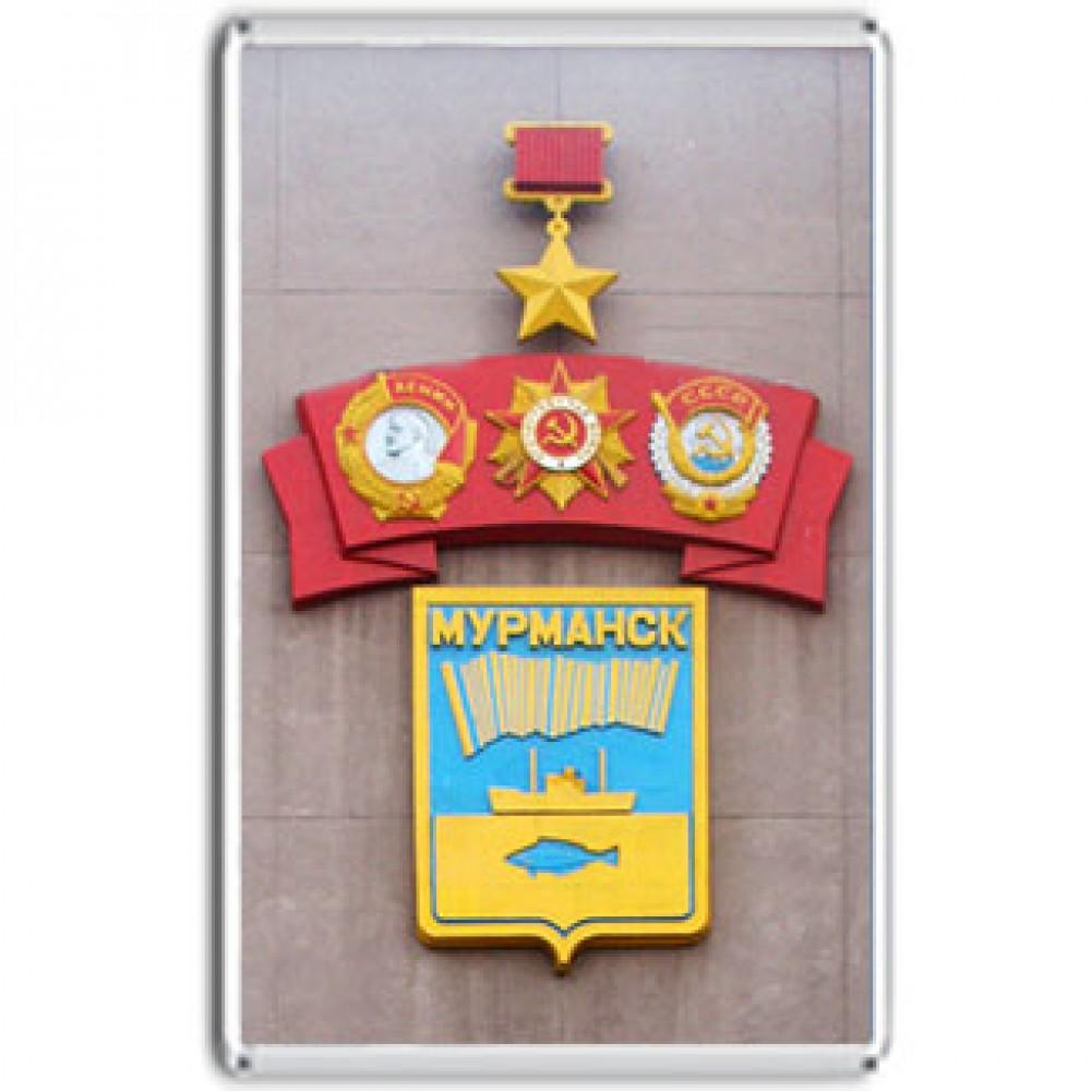 Акриловый магнит город Мурманск