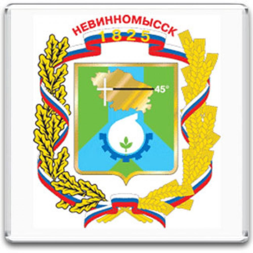 Акриловый магнит Герб города Невинномысск