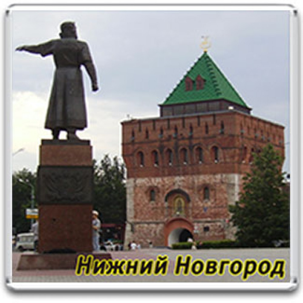 Акриловый магнит для города Нижний Новгород