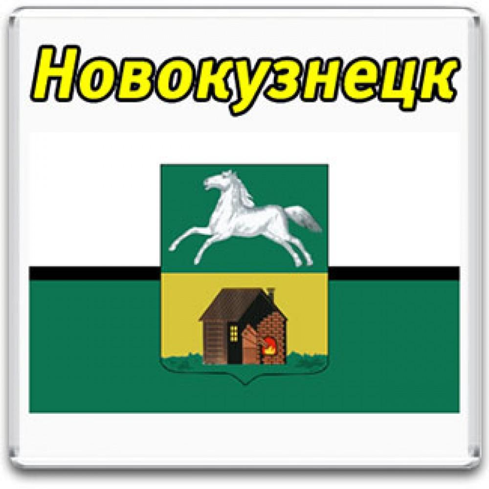 Акриловый магнит Новокузнецк