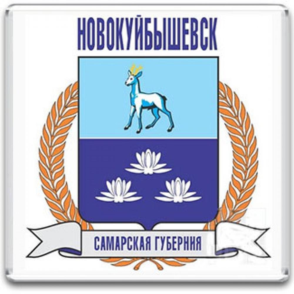 Акриловый магнит г. Новокуйбышевск