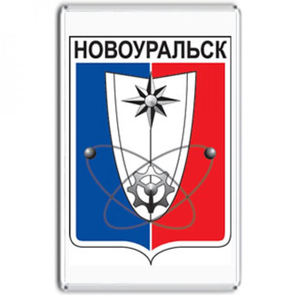 Акриловый магнит Новоуральск