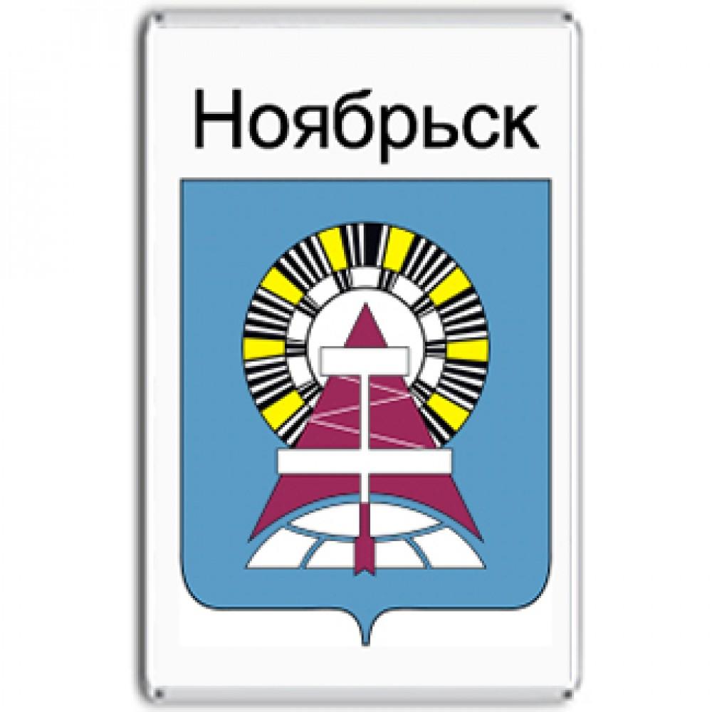 Акриловый магнит г. Ноябрьск.