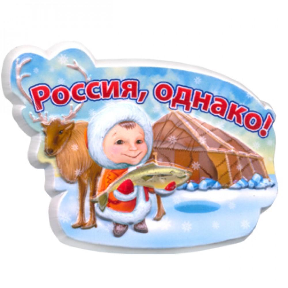 Керамические магниты. Россия. Чукча и рыба