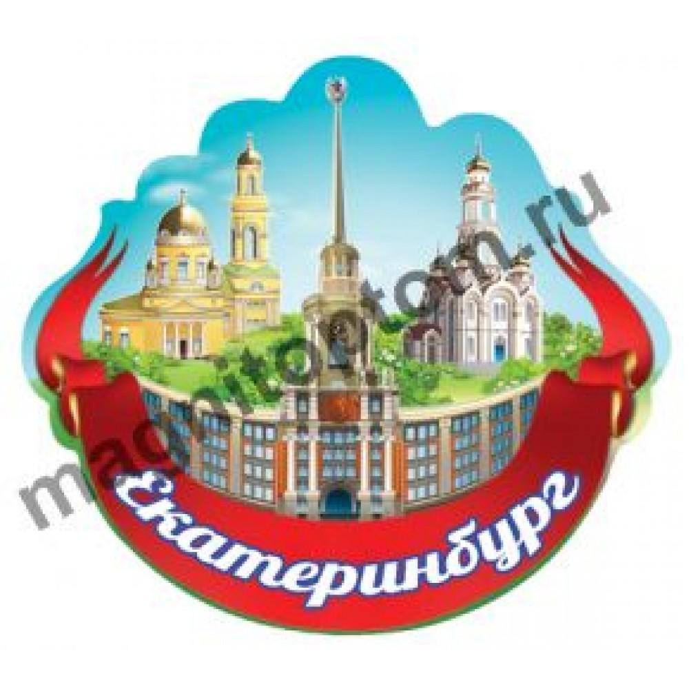 Керамические магнитики на холодильник. Город Екатеринбург