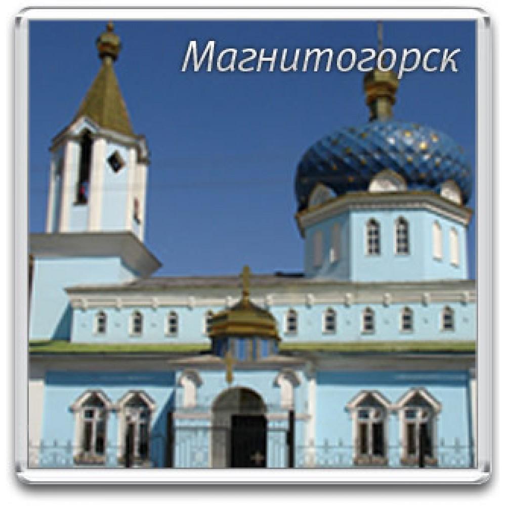 Акриловый магнит Магнитогорск - Храм святителя Николая Чудотворца