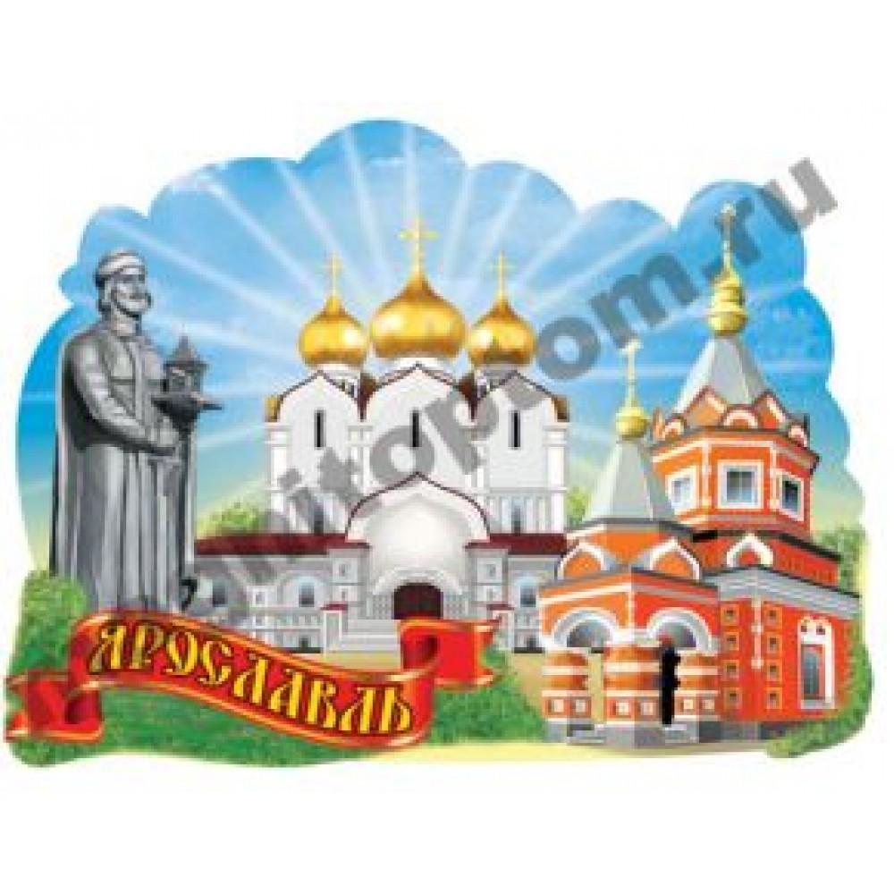 Керамический магнитик с городом Ярославль