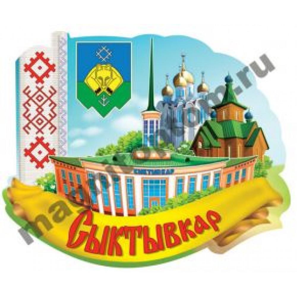 Керамические магниты для города Сыктывкар