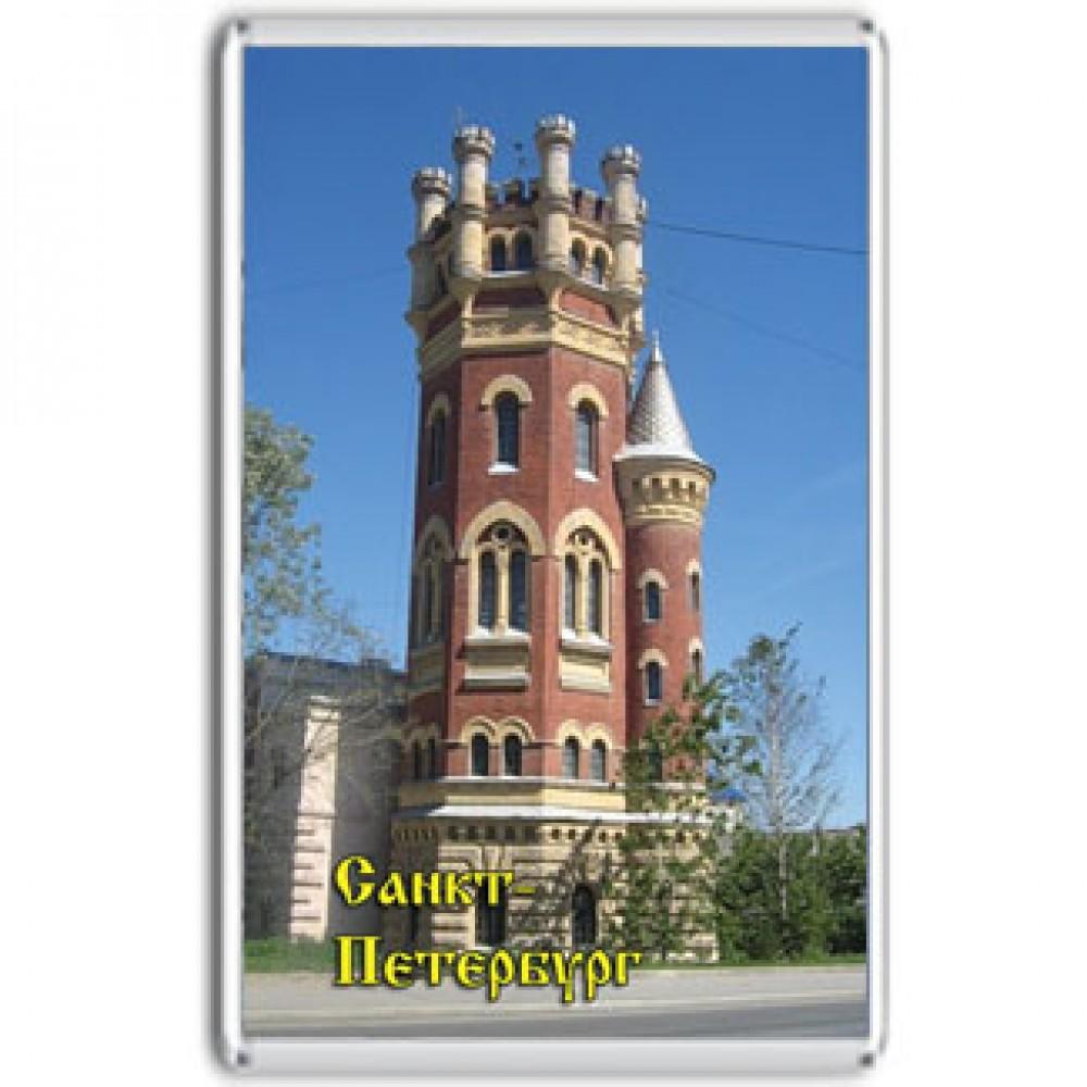 Акриловый магнит Санкт-Петербург - Водонапорная башня
