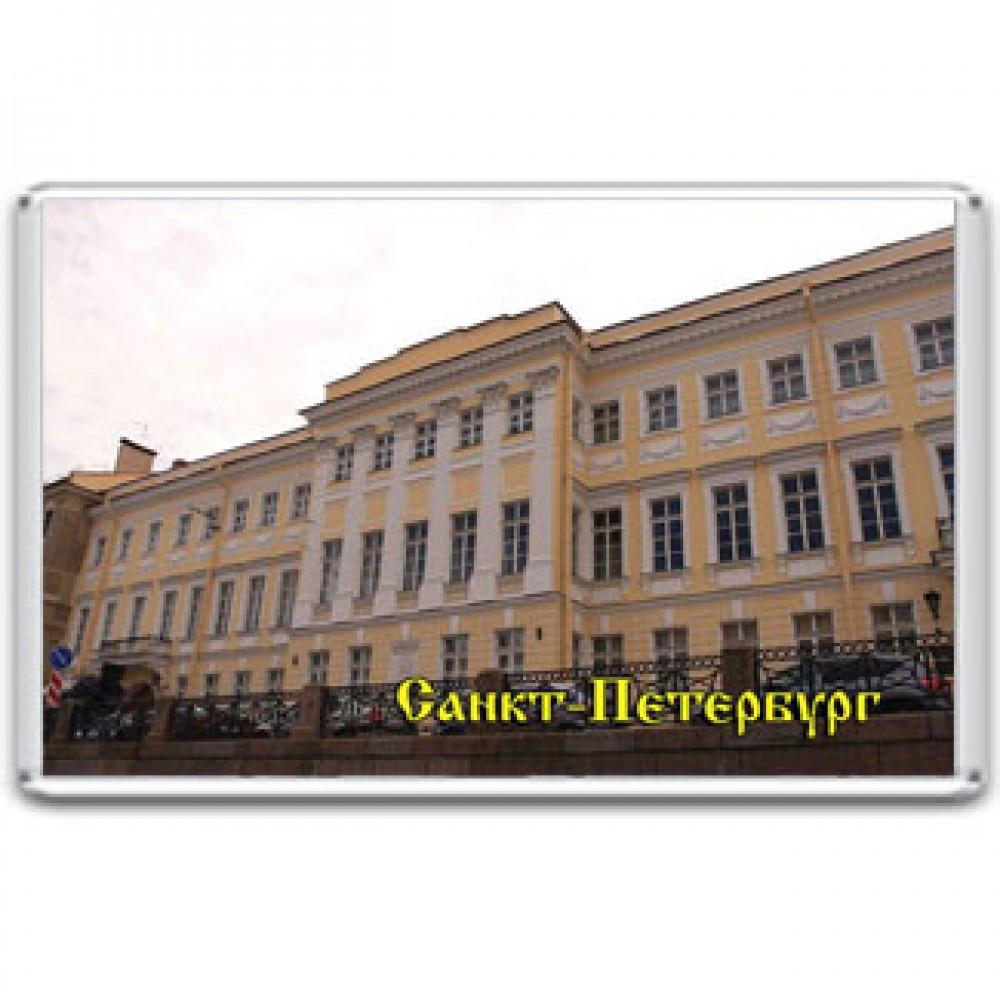 Акриловый магнит Санкт-Петербург - Музей-квартира А. Пушкина