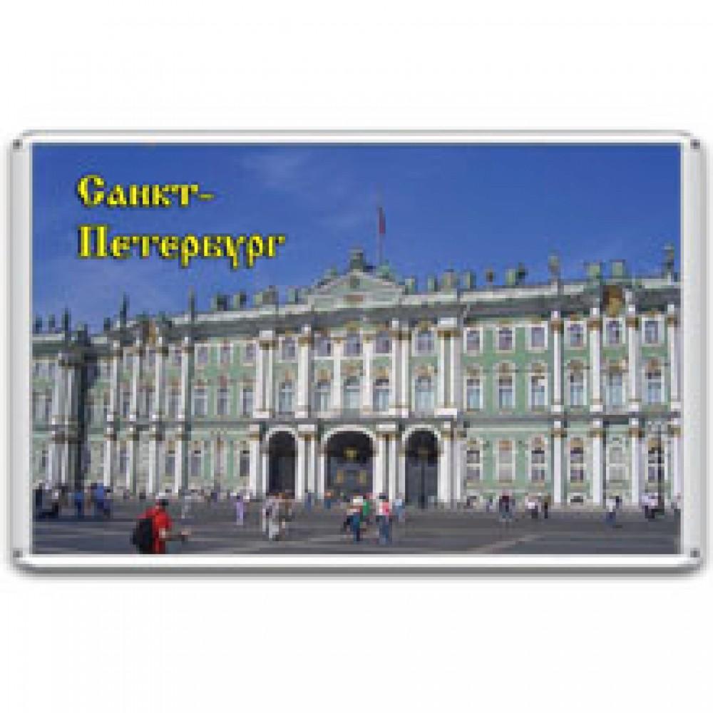 Акриловый магнит Санкт-Петербург - Эрмитаж