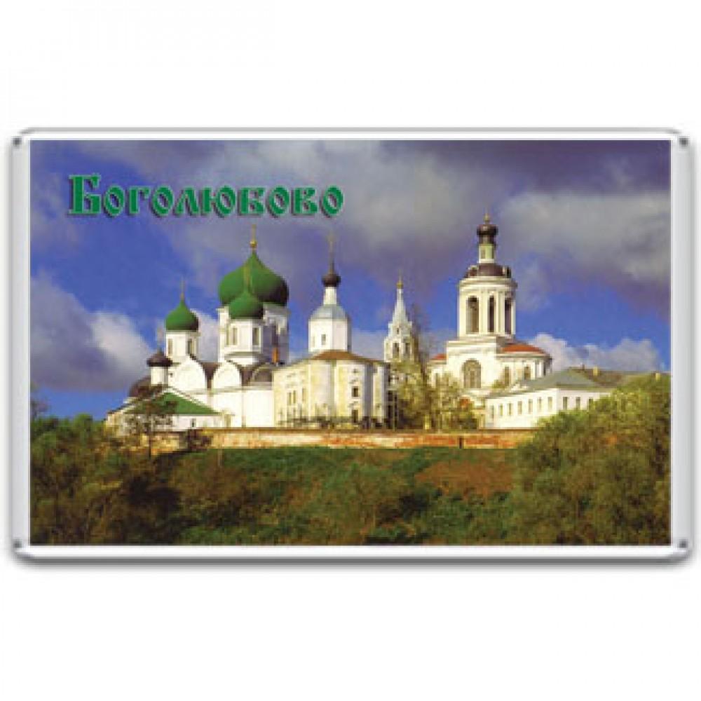 Акриловый магнит Боголюбово - Свято-Боголюбский монастырь
