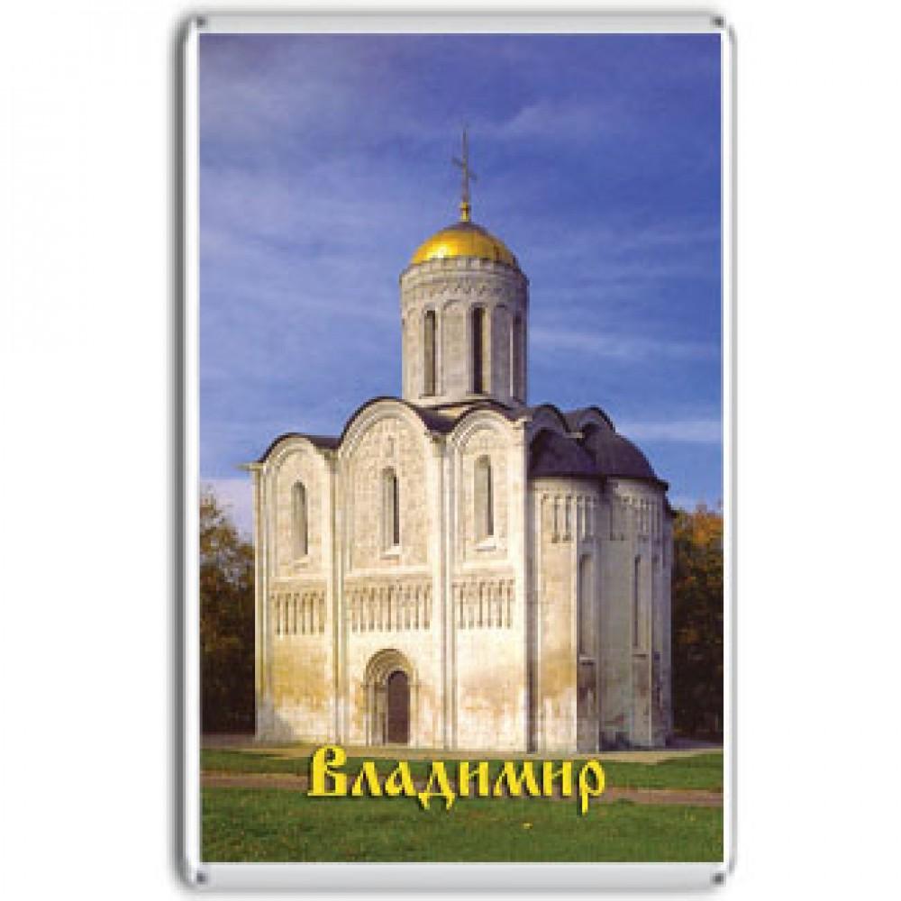 Акриловый магнит Владимир - Дмитриевский собор