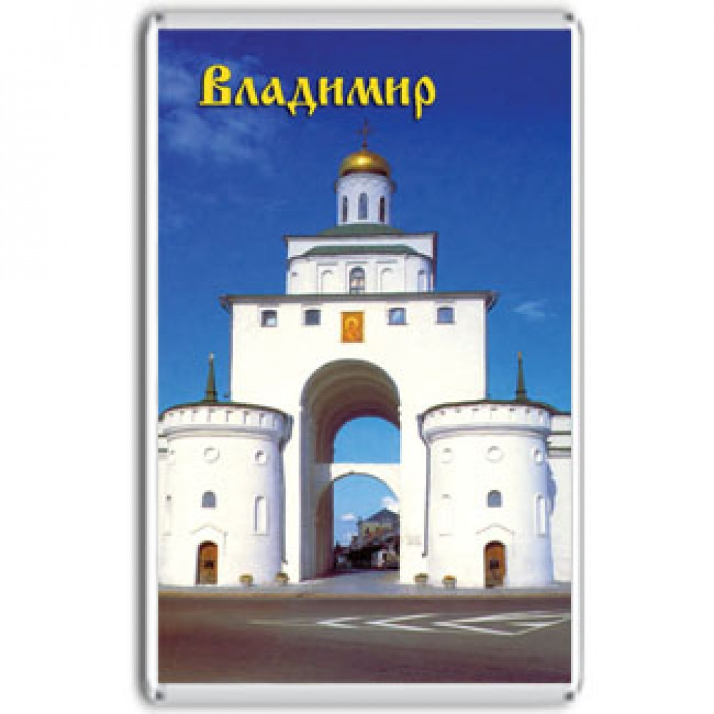 Акриловый магнит Владимир - Золотые ворота