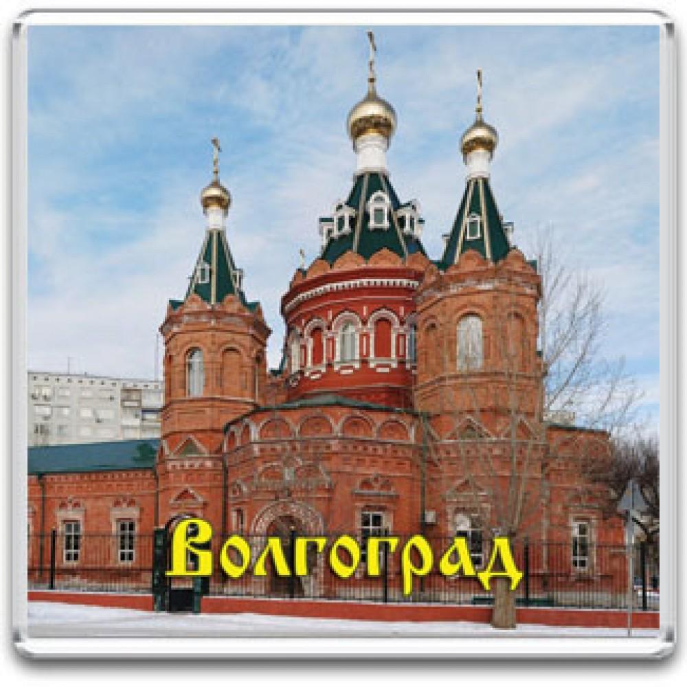 Акриловый магнит Волгоград - Казанский храм